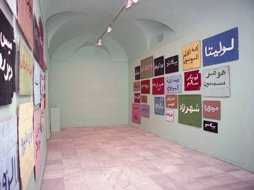 Exhibition view. Jordi Colomer. Arabian Stars, 2005